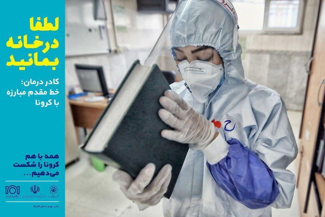 خبرنگاران نمایشگاه عکس مدافعان سلامت بر دیوار بیمارستانهای مشهد بر پا شد